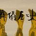 橋本新『葬儀屋と犬』