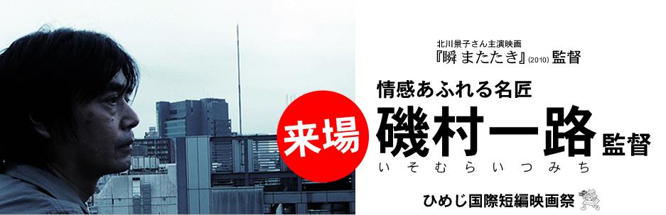 磯村一路監督特集|ひめじ国際短編映画祭
