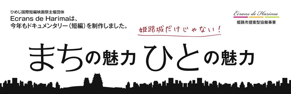 短編ドキュメンタリー|ひめじ国際短編映画祭