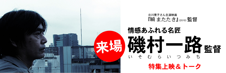 情感あふれる名匠 磯村一路監督 来場 特集上映&トーク