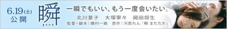 磯村一路監督作品 映画『瞬 またたき』公式サイト