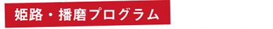 姫路・播磨プログラム