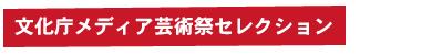 文化庁メディア芸術祭セレクション