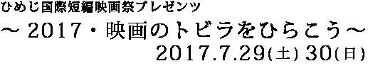ひめじ国際短編映画祭プレゼンツ~2017・映画のトビラをひらこう~2017年7月29・30日